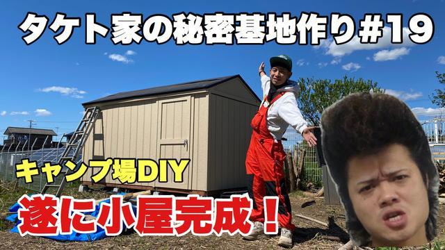 画像1: 遂に小屋完成!【タケト家の秘密基地作り #19】キャンプ場DIY Cabin building www.youtube.com