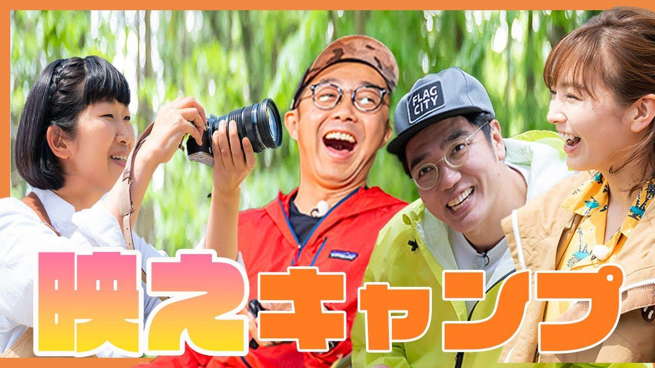 画像: 【公式】「おぎやはぎのハピキャン」 映えキャンプ第1話 www.youtube.com
