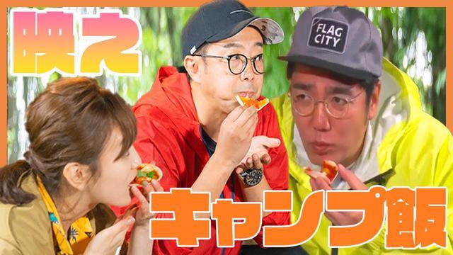 画像: 【公式】「おぎやはぎのハピキャン」 映えキャンプ第4話 www.youtube.com
