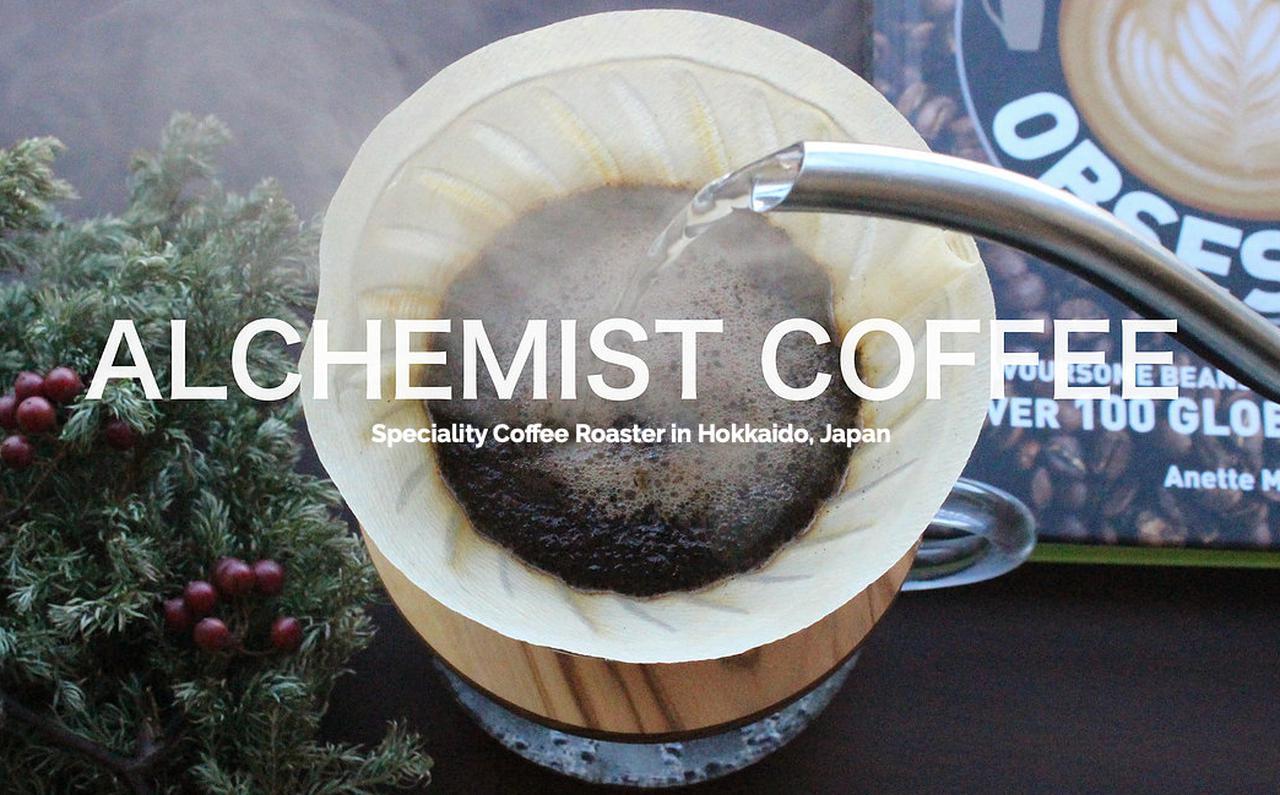画像: 【公式】宮の森アルケミストコーヒー   自家焙煎   スペシャルティコーヒー豆