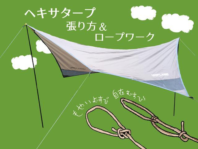 画像: ロープの結び方・タープの張り方をこれでマスター! 事前にロープワークを練習すれば初心者でも簡単
