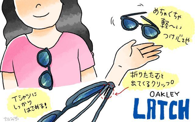 画像1: 画期的なシャツクリップ付きのオークリーサングラス「LATCH」