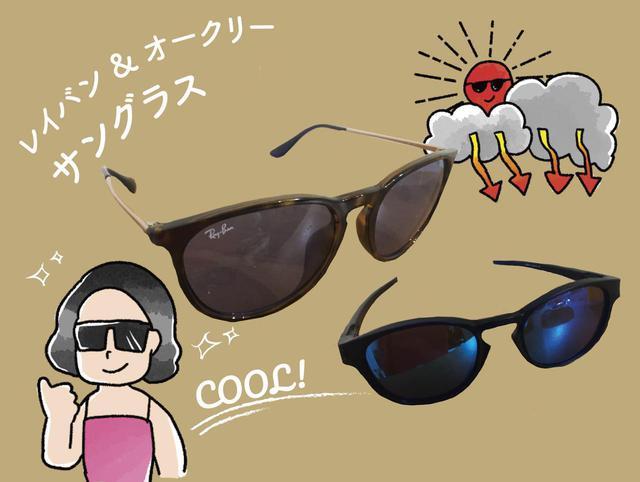 画像: 目を紫外線から守ろう! 人気のおしゃれサングラスで快適キャンプ♪