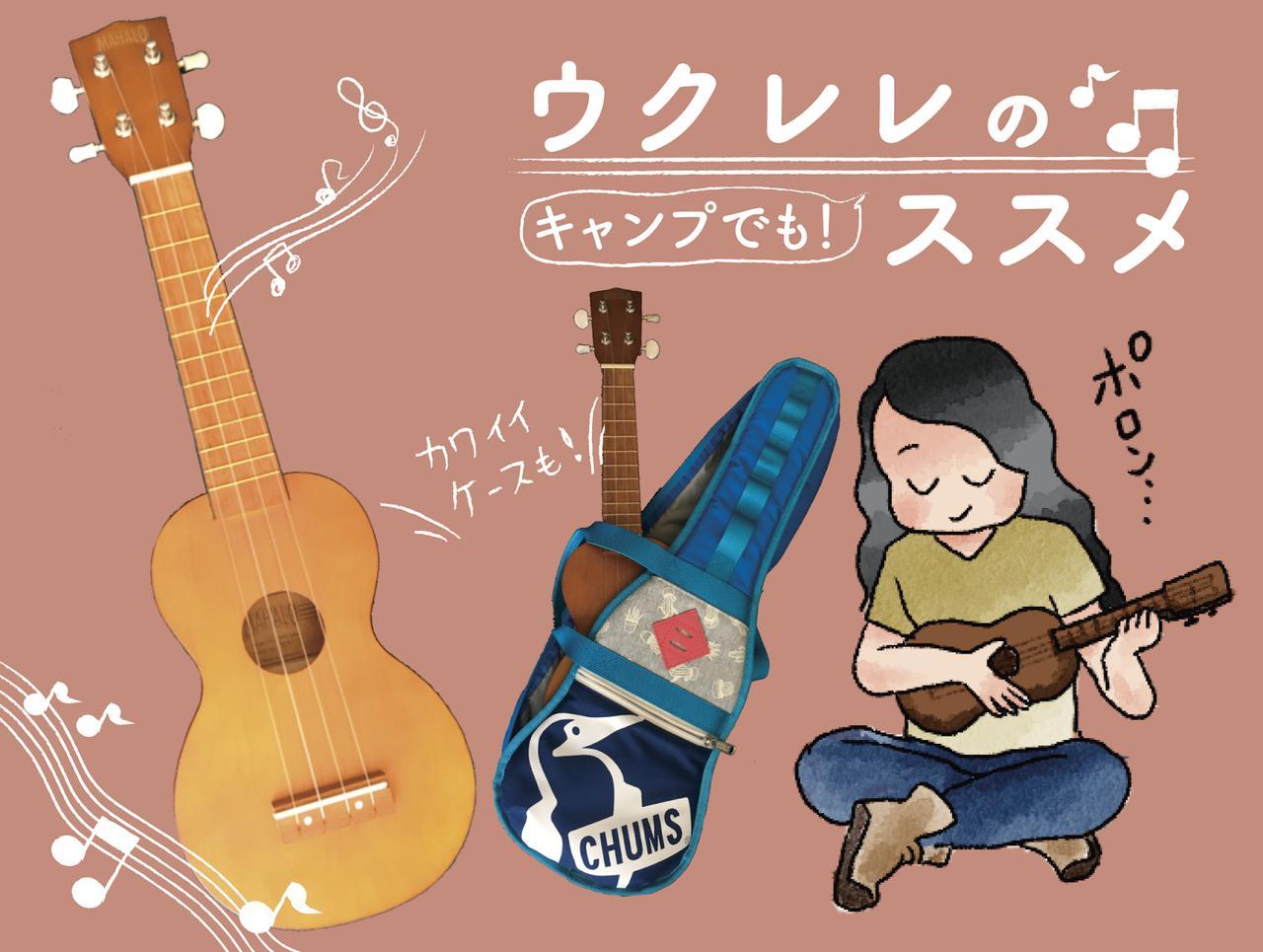 画像: ウクレレは値段も手頃で初心者にもおすすめな楽器! おうち時間に練習してキャンプで楽しもう