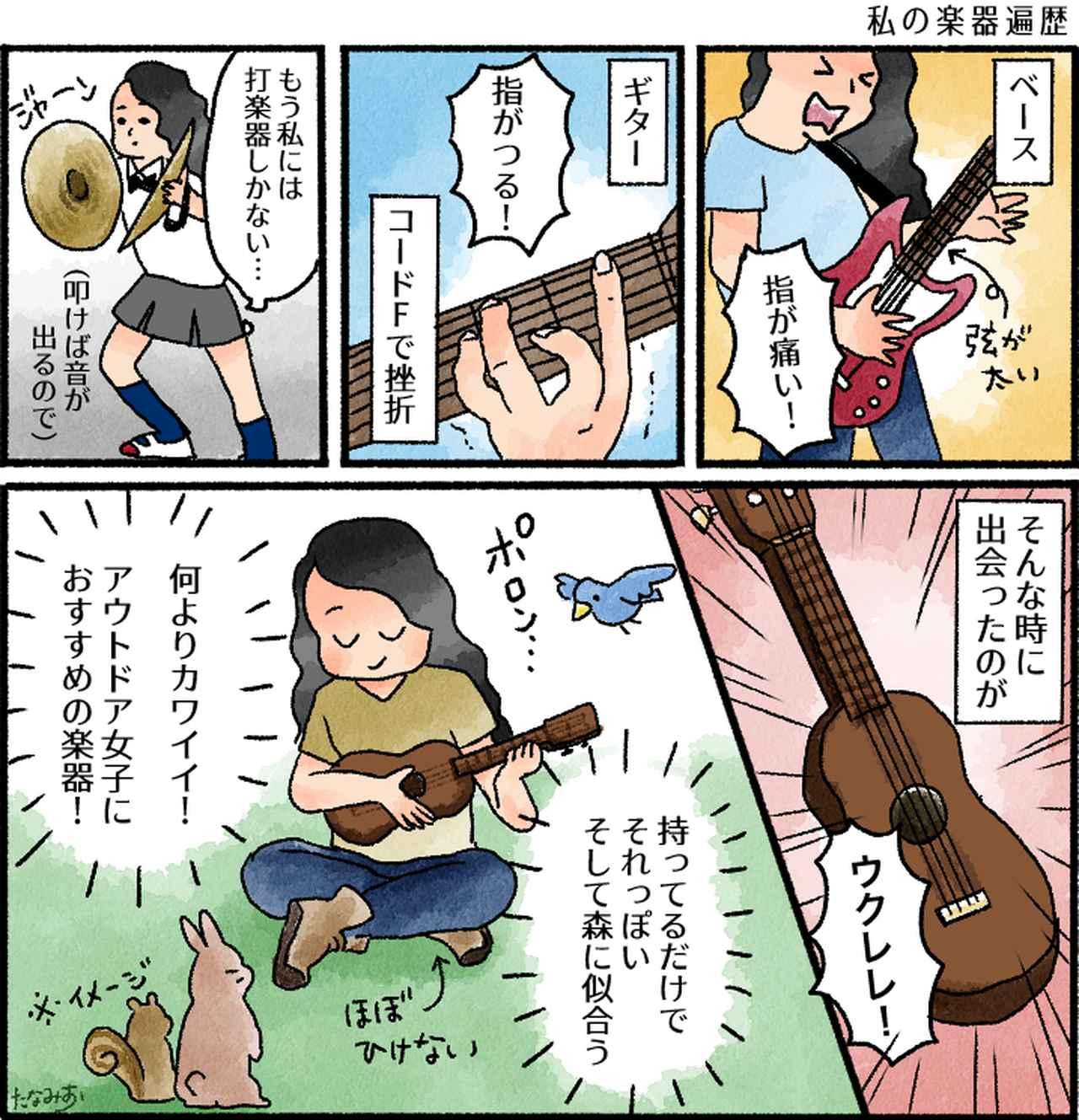 画像1: 【初心者にウクレレがおすすめな理由】安い・軽い・簡単の3拍子で楽器初心者にぴったり! おうち時間に練習して弾けるようになる