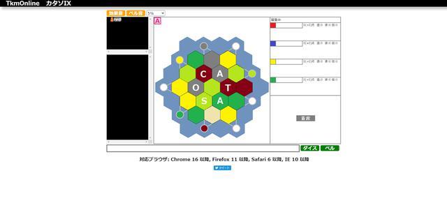 画像: 『カタンの開拓者たち』はオンラインでも遊べる! カタソで身内卓と野良卓の2種類を楽しもう!