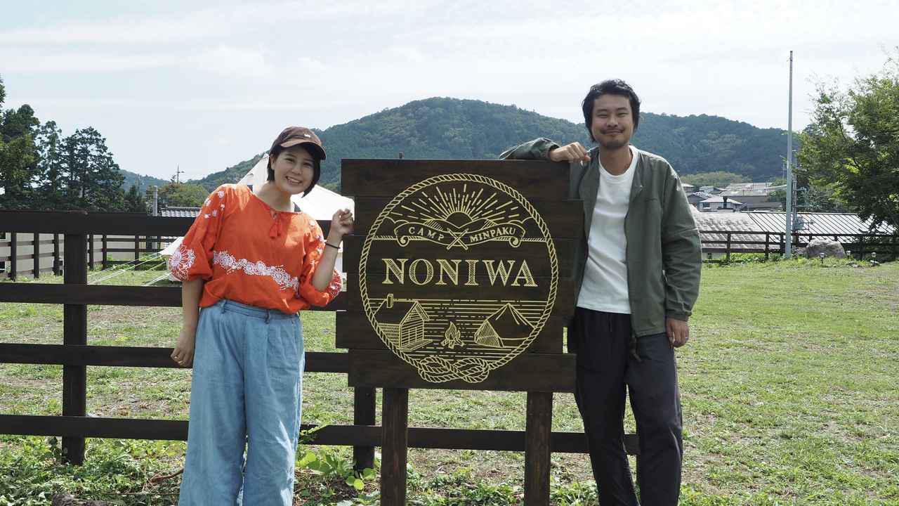画像1: キャンプ初心者向け施設『キャンプ民泊NONIWA』ができるまで #1 - ハピキャン(HAPPY CAMPER)