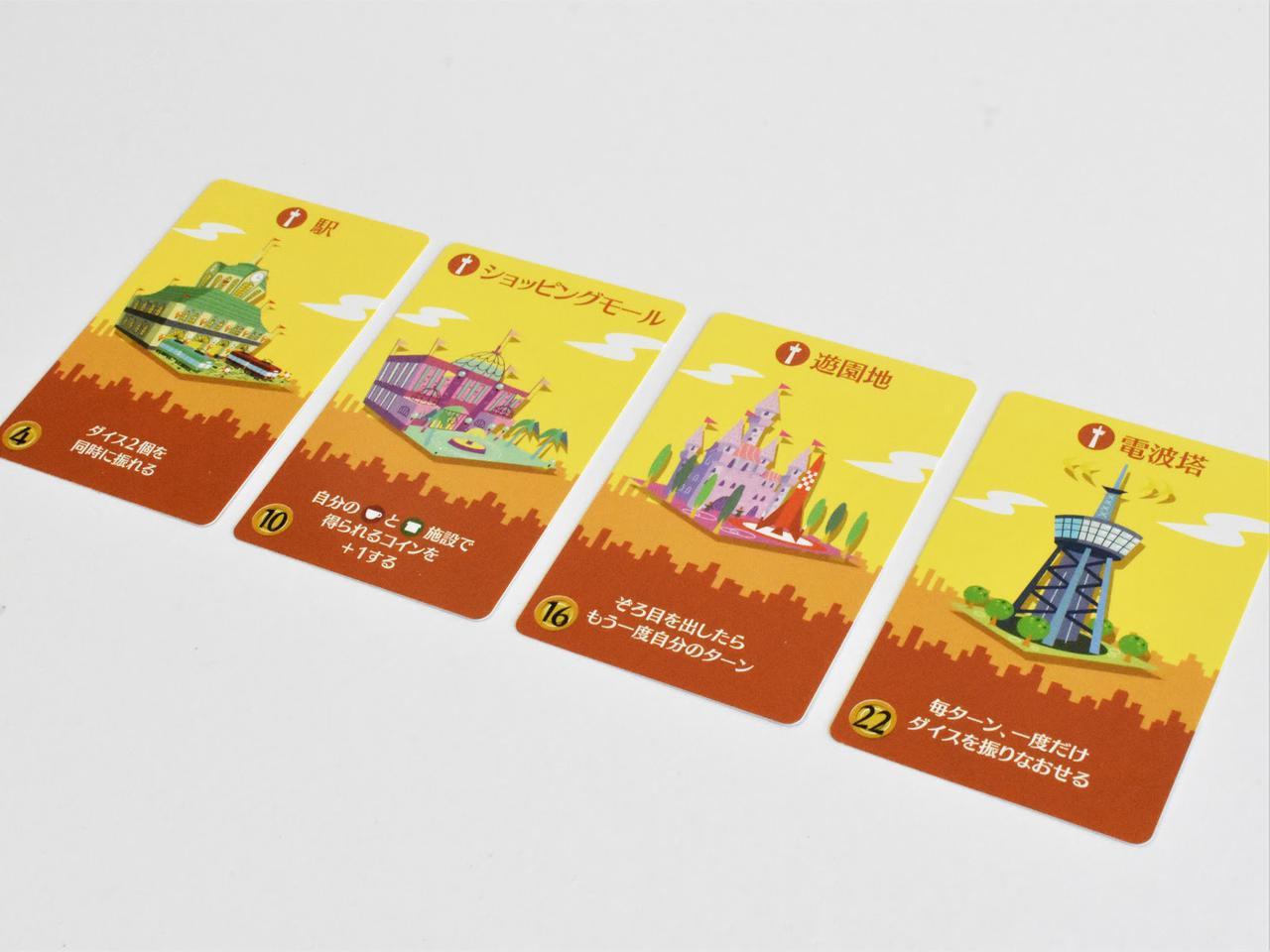 画像: 【梅雨の楽しみ方】人気ボードゲーム「街コロ」で遊ぼう!おうちキャンプにも最適!初心者必見 - ハピキャン(HAPPY CAMPER)
