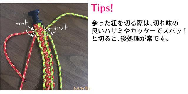 画像8: パラコードでブレスレットを作ってみよう! 編み方解説