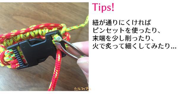 画像5: パラコードでブレスレットを作ってみよう! 編み方解説