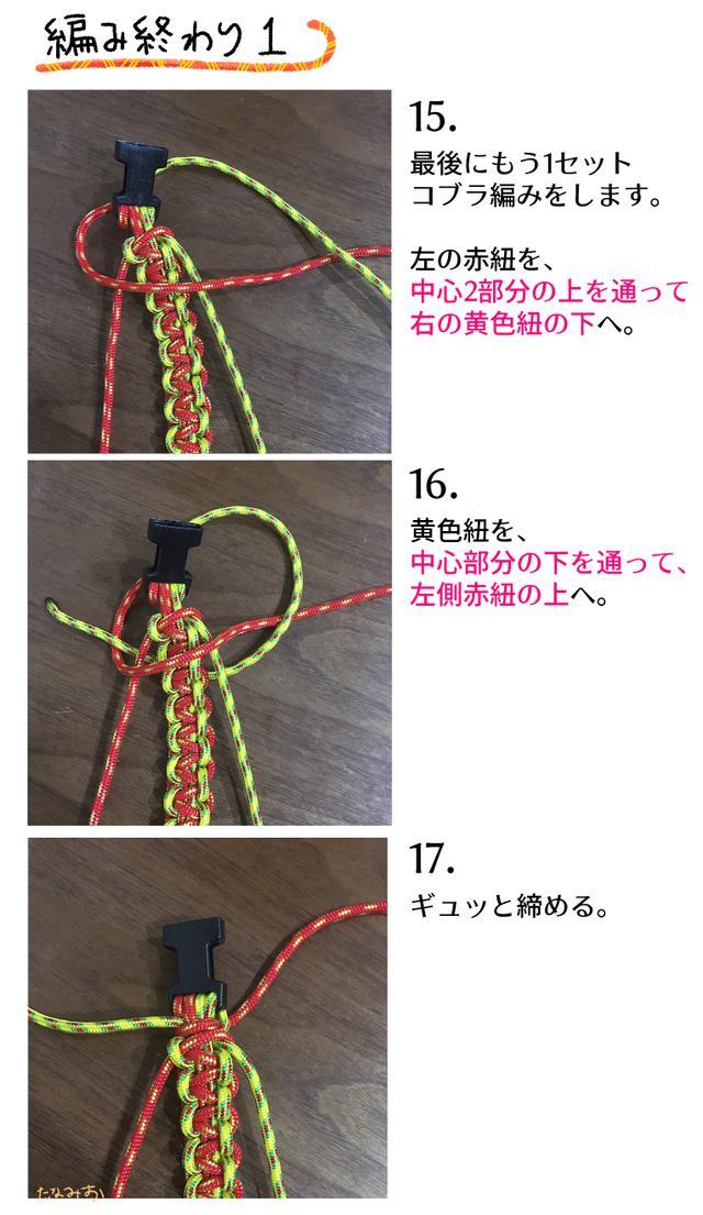 画像6: パラコードでブレスレットを作ってみよう! 編み方解説