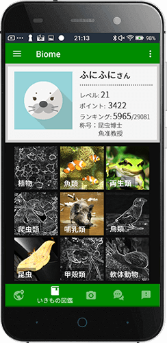 画像: いきものコレクションアプリ 『バイオーム』  株式会社バイオーム
