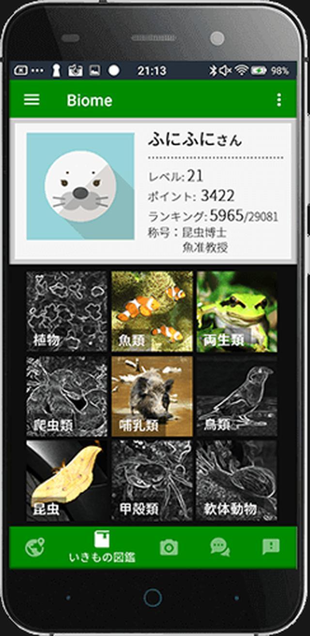 画像: いきものコレクションアプリ 『バイオーム』| 株式会社バイオーム