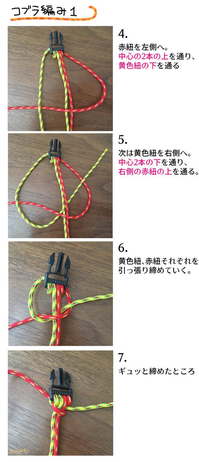 画像2: パラコードでブレスレットを作ってみよう! 編み方解説