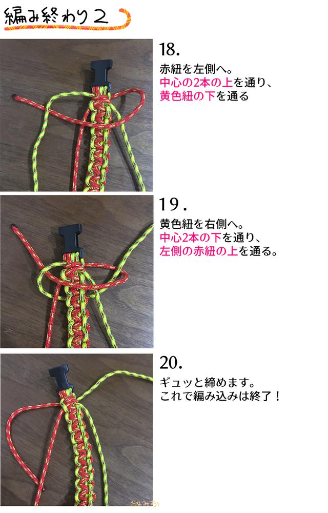 画像7: パラコードでブレスレットを作ってみよう! 編み方解説