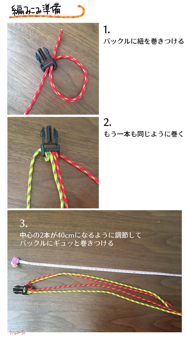 画像1: パラコードでブレスレットを作ってみよう! 編み方解説