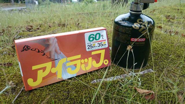 画像: キャンプに最適な万能ポリ袋「アイラップ」の使い方とおすすめレシピ紹介 冷凍&熱湯OK! - ハピキャン(HAPPY CAMPER)