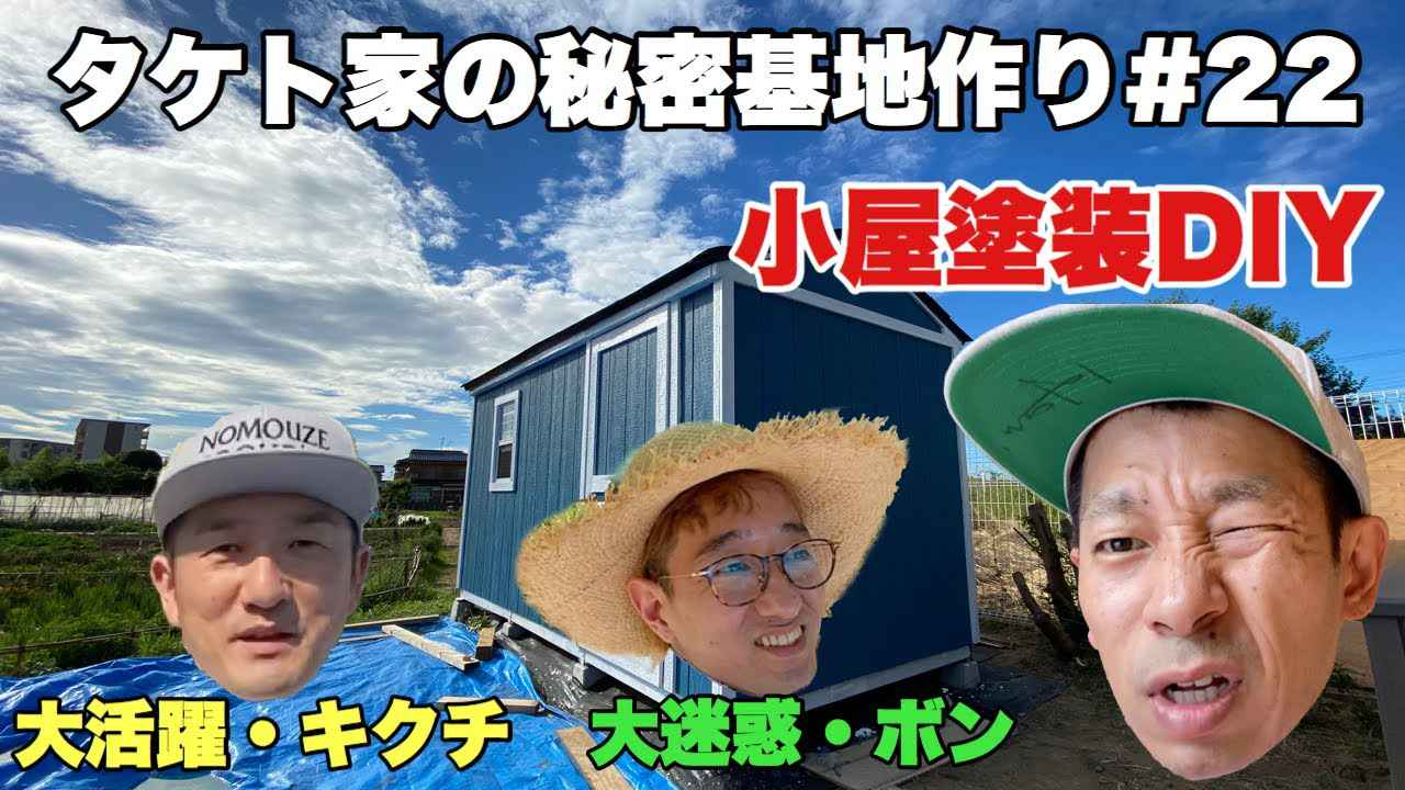 画像: 小屋塗装DIY【タケト家の秘密基地作り #22】キャンプ場DIY Cabin building www.youtube.com