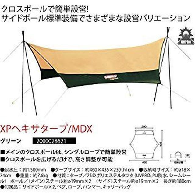 画像2: 【ハピキャンギア紹介】『おもてなしキャンプ』に登場するギアをチェック! このギア「あると思います!」