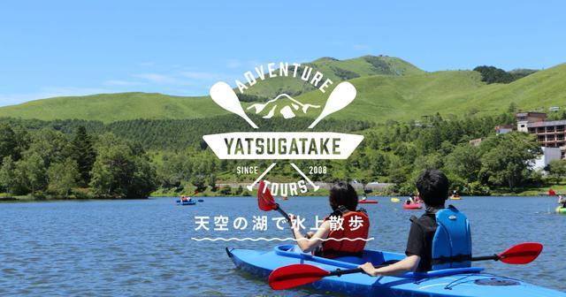 画像: カヌー 体験 | 白樺湖 | 八ヶ岳アドベンチャーツアーズ