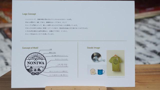 画像: 筆者撮影 オープン記念にデザイナーのナオさんがプレゼントしてくれたコンセプトボード