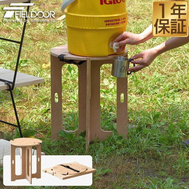 画像1: 【筆者愛用】フィールドアの「木製ジャグスタンド」はタフで持ち運びも楽チン! スツールとしても活躍