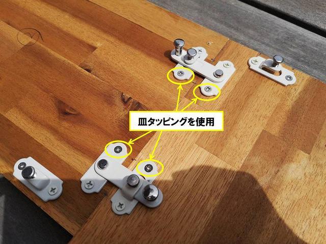 画像: 筆者撮影 皿タッピングを使用する箇所