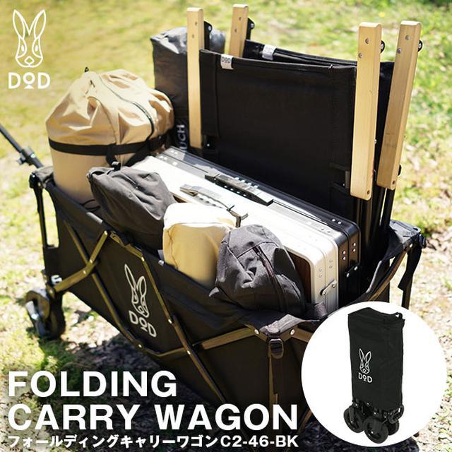 画像3: 【筆者愛用】大型タイヤ&安心強度な、DODのキャリーワゴン キャンプの荷物運びはコレ!