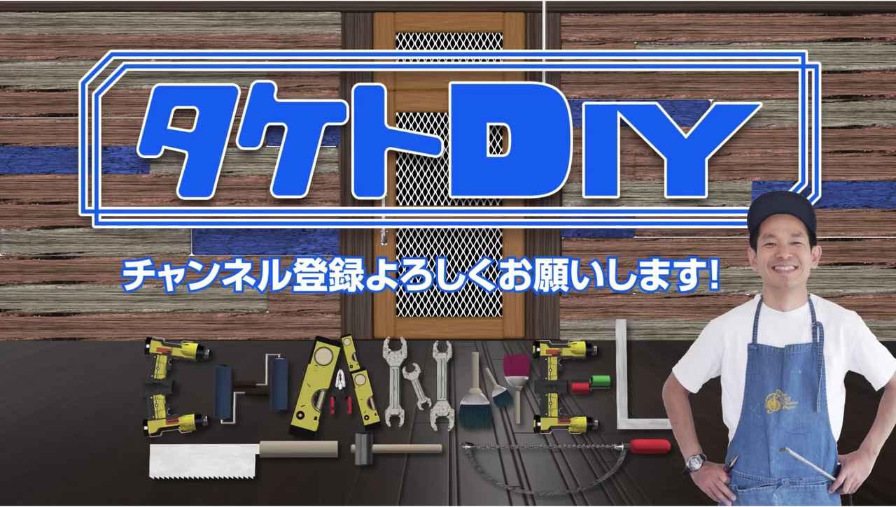 画像: タケトさんのYoutube動画はこちら!