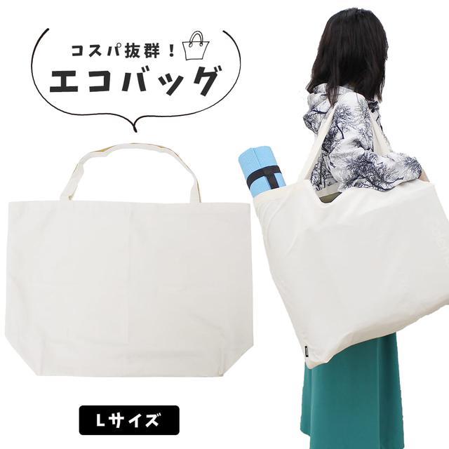 画像4: 【ワークマンのエコバッグ】見つけたら即買い! 大容量でしっかり使えるクオリティに注目