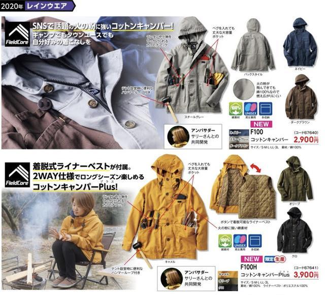 画像: ワークマン公式サイトより転載 www.workman.co.jp
