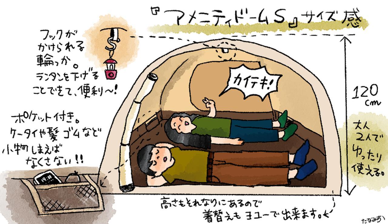 画像: 入門用にぴったり! スノーピーク「アメニティドームS」 テントのサイズ感は2人での使用に最適!