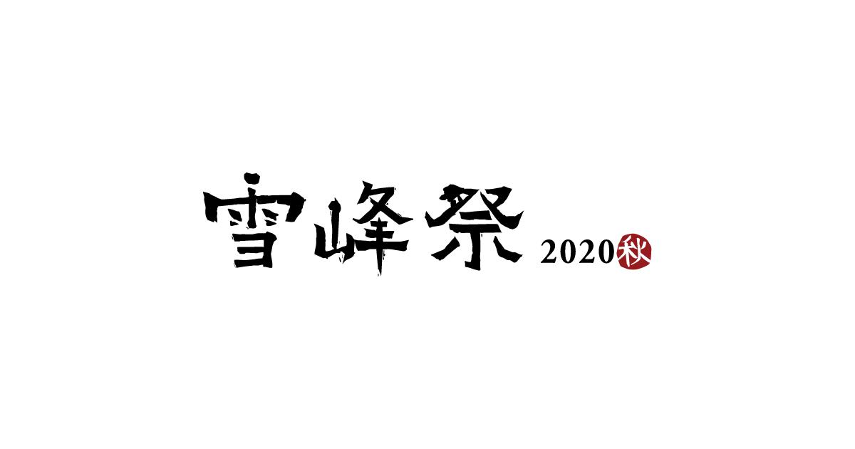 画像: 雪峰祭 2020 秋 | 開催予定のイベント | スノーピーク * Snow Peak