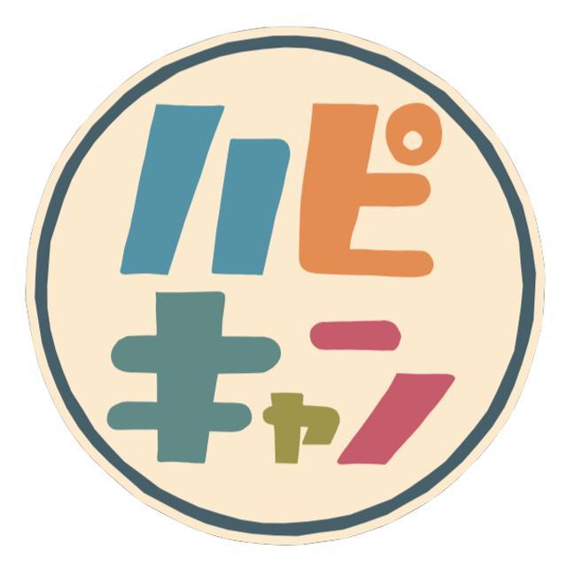 画像2: ハピキャン編集部