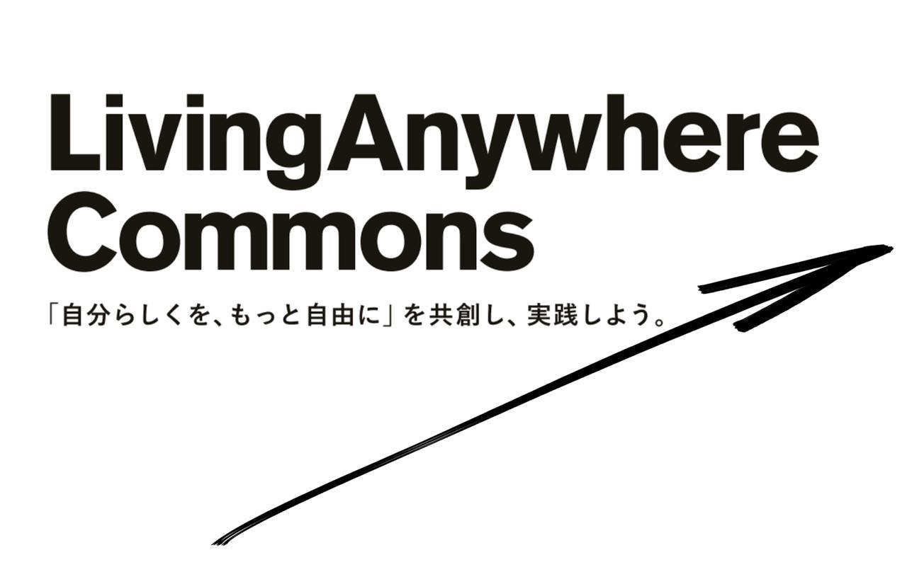 画像1: 画像提供:LivingAnywhere Commons
