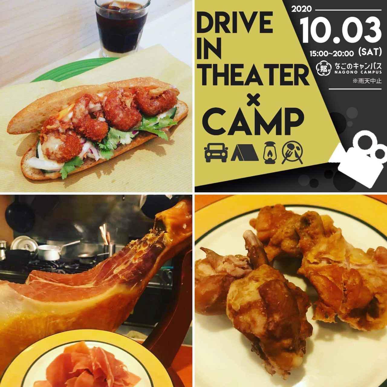 画像: ドライブインシアター×デイキャンプキャンプをしながら「映画」を楽しむイベントが名古屋で開催! - ハピキャン(HAPPY CAMPER)