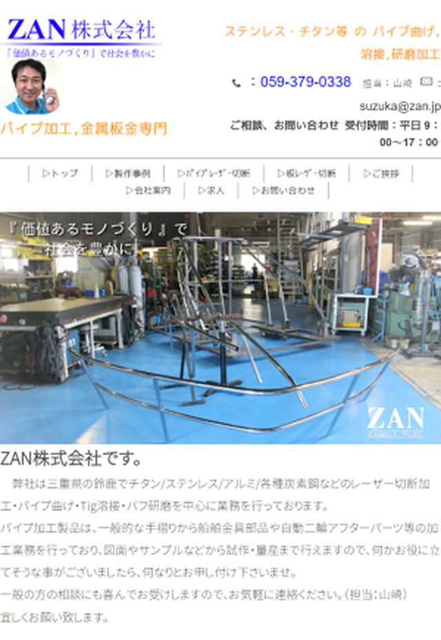 画像: ZAN株式会社