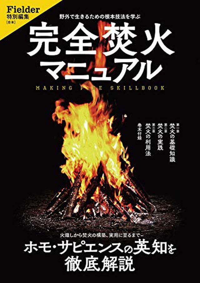 画像6: 筆者オリジナルの焚き火台「焚火コンロXX(ダブルエックス)」ついに商品化!構想から設計・開発裏話まで全て公開します