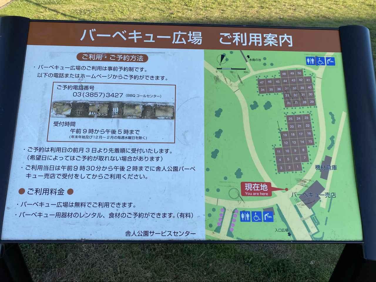 画像2: レンタル機材が充実している「舎人(とねり)公園・バーベキュー広場」!青空のもとキャンプ気分で