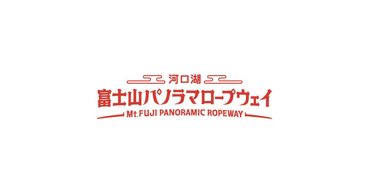 画像: 料金・営業案内 | ~河口湖~ 富士山パノラマロープウェイ