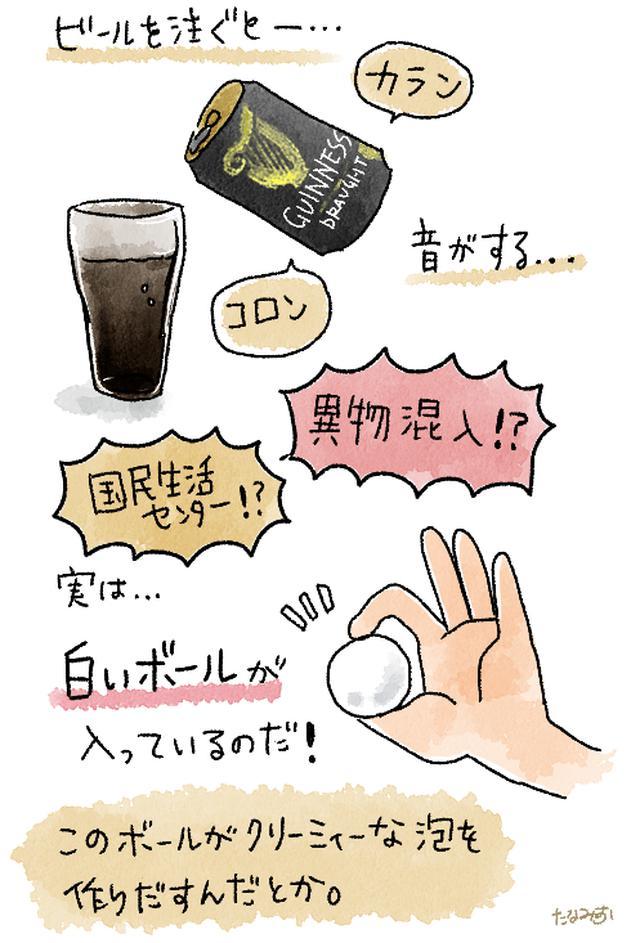 画像: アイルランド発祥!ギネスビールの豆知識