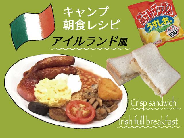 画像: キャンプで楽しむアイルランドの朝食 異国気分を味わってみては!?