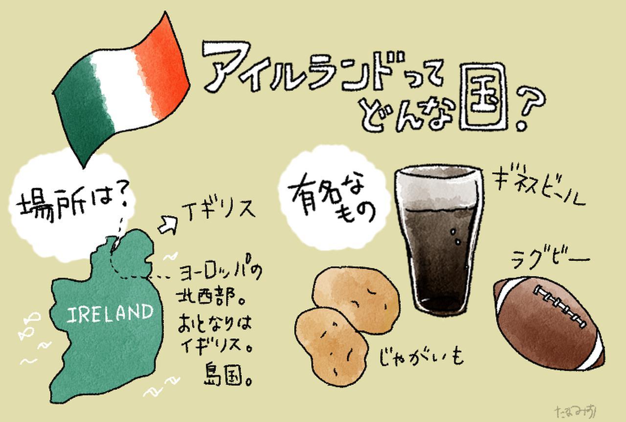画像1: アイルランドはじゃがいもやギネスビールで有名な国! アイリッシュ・ブレックファストの特徴を紹介