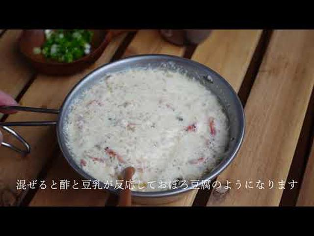 画像: 【キャンプ飯】シェラカップで作るシェンドウジャン youtu.be