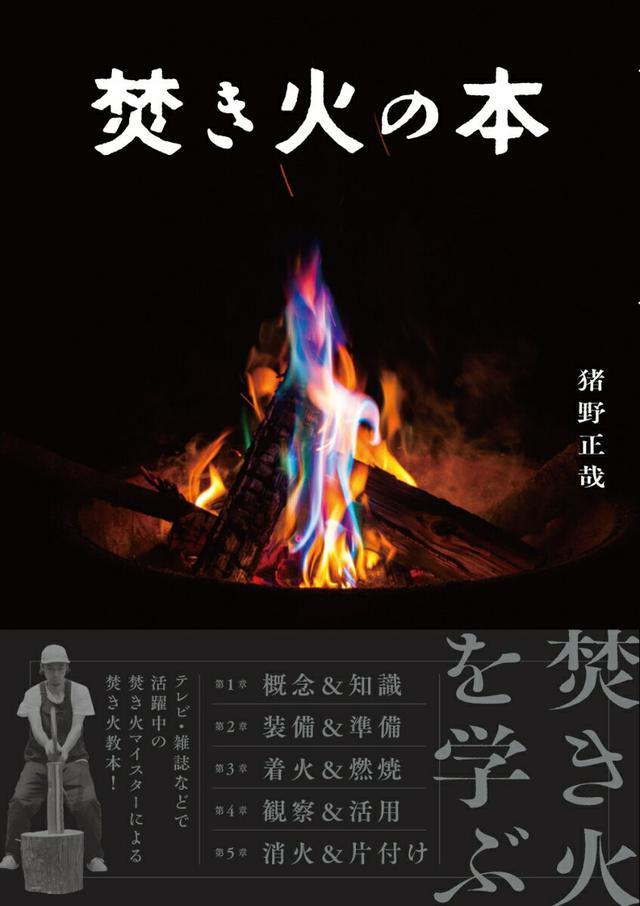 画像3: 「焚き火の本」出版記念対談 焚き火マイスター・猪野正哉氏×雑誌「fam_mag」槻編集長