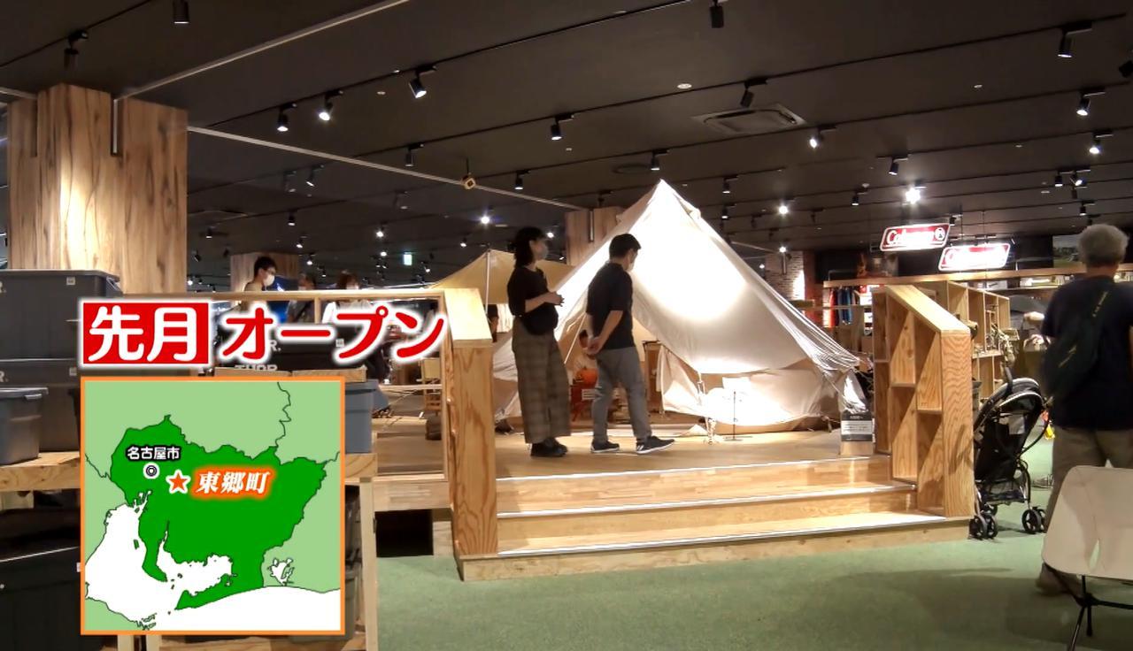 画像1: 出典:アップ!特集「愛知 巨大アウトドア店の秋物語」