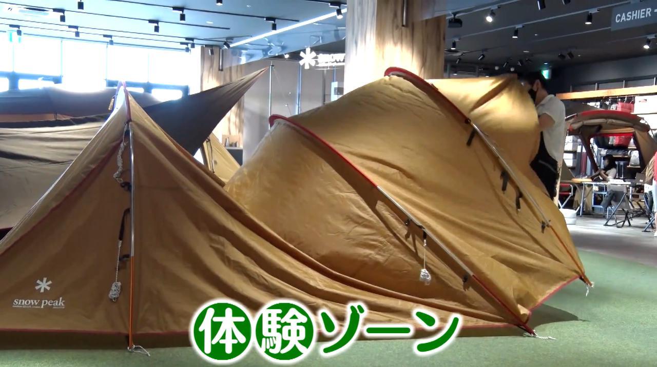 画像2: 出典:アップ!特集「愛知 巨大アウトドア店の秋物語」
