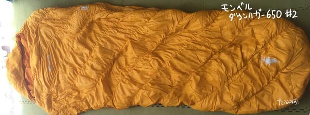画像: 【冬キャンプで使ってみた】モンベル寝袋「ダウンハガー 650 #2」使用レポ