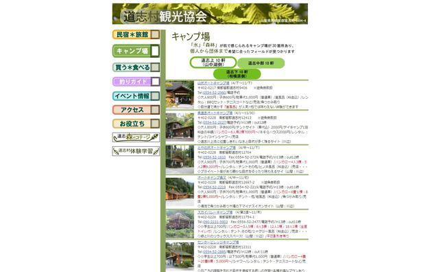 画像2: 予約可能なキャンプ場は地図や観光協会サイトから穴場を見つける!