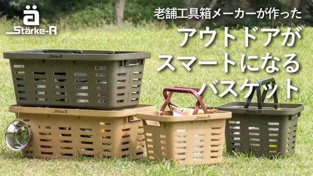 画像: Makuake|アウトドアに、買い物に、収納に。タフに使い倒せる Starke-R バスケット|Makuake(マクアケ)